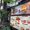 百済で美味しい焼肉ランチ【新宿】