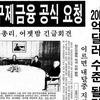 1ソウルの盛衰 1997年の韓国の金融危機(始まり)