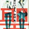 【漫画】聖☆おにいさん