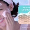 FANCL エイジングケア洗顔クリームCM:藤井美菜
