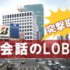 【突撃取材!】英会話のLOBiを訪問♪