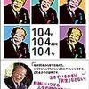 追悼・日野原重明先生と『ゴロウ・デラックス』