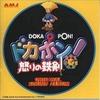 今「ドカポン!怒りの鉄拳」オリジナルサウンドアルバムにとんでもないことが起こっている?