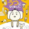 【うつをラクにするおすすめ本の紹介4】「ツレがうつになりまして。」/細川貂々 著(2006)