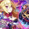 魔界ウォーズ 5/14更新内容