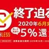 キャッシュレス決済5%還元が6月で終了 買いだめ、高額商品購入は6月までがおすすめ!