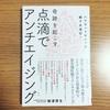 【774】読了☆点滴でアンチエイジング