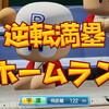 【攻略】名将甲子園「パワフル高校69 戦力更新だ~」
