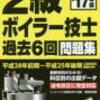 ≪資格試験の勉強方法≫ 書籍購入方法