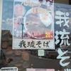 「我琉そば」(LUXOR 名護店)で「とんかつ&ハンバーグ目玉カレー」 500円