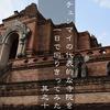 チェンマイの代表的な寺院を1日で回りきってみた! その10