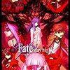 劇場版Fate/stay night [Heaven's Feel] 3章(最終章)は3作観てよかった