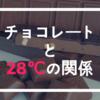 【夏】チョコレートと『28℃』の関係🍫を食品表示から深読み☆彡