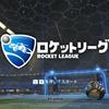 【任天堂スイッチ】祝・無料!ロケットリーグをプレイするには?
