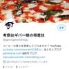 【弟子】新米ブロガーがDaiGoさんの説得術を参考にTwitterのプロフィールを変えてみた結果