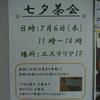 """今年も""""七夕茶会""""開催します!"""