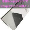 【実験済】日本国内から米国版GoogleストアのPixel 2を購入する方法!