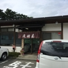 ラーメンブログ その10 「松本市 成田屋」