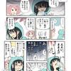 日記マンガ「サプリ」