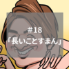 #18_「長いことすまん」(by けいじ)