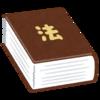 【新世界】2020世の中アップデート ~民法改正・ルール変更~