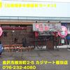 一竜~2012年6月4杯目~