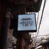 【韓国カフェ】益善洞にあるALEPUB(에일당)は雰囲気の良い韓屋カフェでした