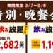 【鳥貴族好きに朗報】鳥貴族が期間限定で1192円の飲み放題を開始!2時間で4杯以上飲む人は絶対行くべきだ!