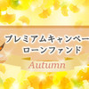 利回り10.5%のプレミアムキャンペーンローンファンド募集中!!