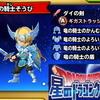 【星ドラ】ダイの剣の惨劇、メタスラ、鎧の魔剣と比較してみた。追加10連ガチャも、結果・・・【星のドラゴンクエスト】