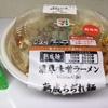 ボリュームたっぷり!『濃厚味噌ラーメン』を食べてみた!