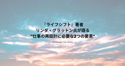 """『ライフシフト』著者リンダ・グラットン氏が語る""""仕事の再設計に必要な2つの要素"""""""