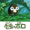 三鷹の森ジブリ美術館  毛虫のボロ