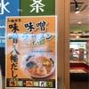 野々市市三納「やはたのすしべん野々市市役所店」で朝から優しい味噌ラーメン
