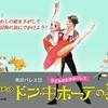 【新着】東京バレエ団新プロジェクト