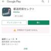 GooglePlayアプリ申請でリジェクトされたけど大人向けにしたら解決した。【子供向けポリシー】