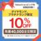【Yahoo!ショッピング】ダイヤモンド、プラチナランク限定 10%OFFクーポン