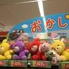スーパーのメルヘンタウン(≧∇≦)!!
