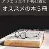 【2021年版】アフィリエイト初心者にオススメの本5冊