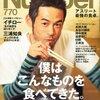 イチローの食事に関するインタビューがおもしろい!