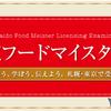 いざ、出陣( ̄- ̄)ゞ!北海道フードマイスター検定試験を受験してみた。