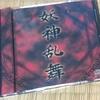 『妖神乱舞』朗読CD