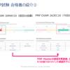 PMP試験対策ブログ PMP試験合格体験記 3回目で見事合格