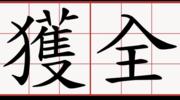 サクっと全勝『FX10万円チャレンジ』ドル円トレード