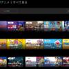 dTVとdアニメストア