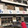 伊東温泉 ひもの屋 「あじ一」おすすめのお店