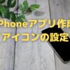 iPhoneアプリ作成:アイコンの設定