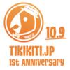 TIKIKITI.JP 1周年を迎えて 今とこれから