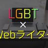 【LGBT × Webライター】LGBTメディアサイトにて、ライター採用されました!〜Webライター編〜