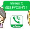 mineoで通話料も節約できる!|豊富な電話オプションを紹介